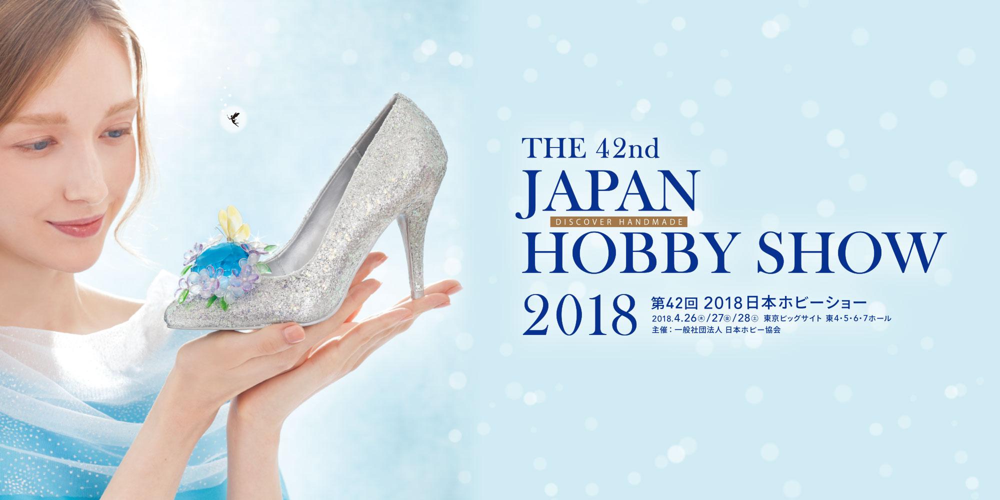 第42回 日本ホビーショー2018