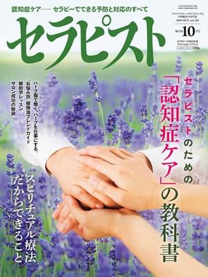セラピスト201910 BAB出版「セラピスト2019年10月号