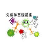 "<span class=""title"">免疫学基礎講座  10/1〜全4回</span>"