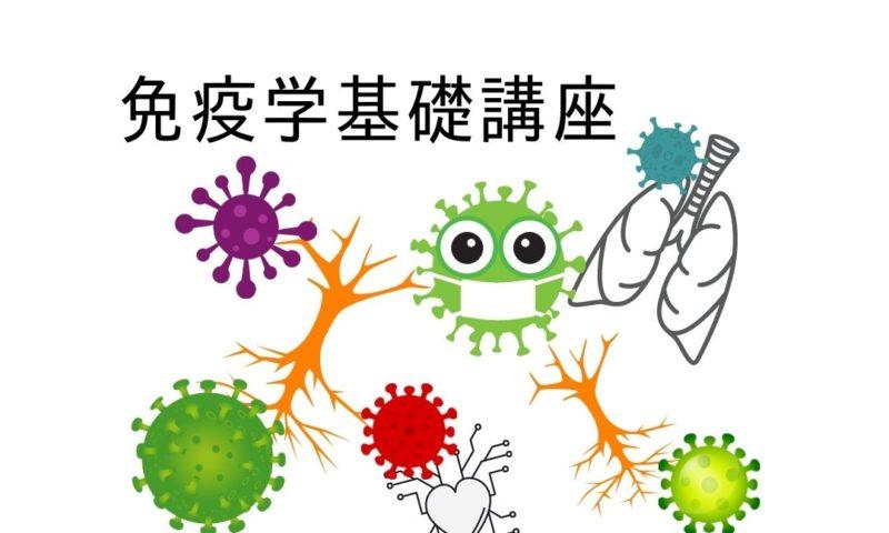 免疫学基礎講座